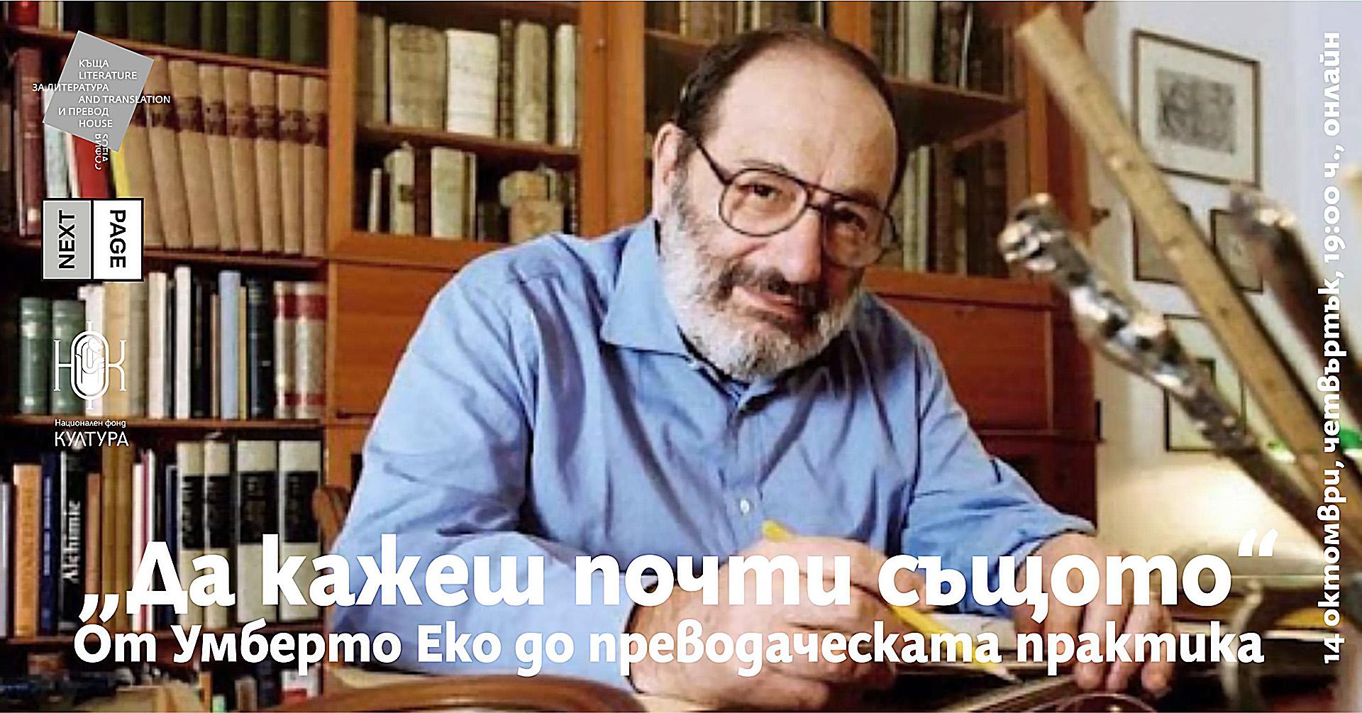 """Online: """"Да кажеш почти същото"""" от Умберто Еко до преводаческата практика"""