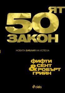 petdesetiyat-zakon-novata-bibliya-na-uspeha_0_1
