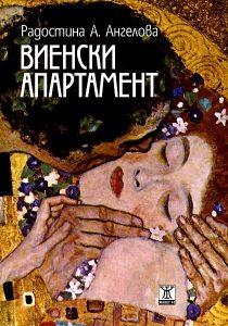 Виенски апартамент - Радостина А. Ангелова