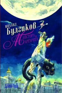 Maistora i Margarita Mihail Bulgakov