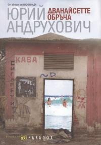 Dvanaisette obracha - Uriy Andruhovich