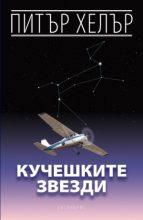 kucheshki zvezdi