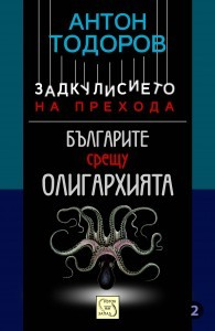 balgarite-sreshtu-oligarhiyata