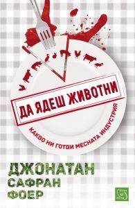 da-yadesh-zhivotni_0_1