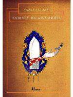 kashtata-na-dzhamiyata