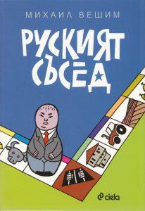 ruskiyat-sased
