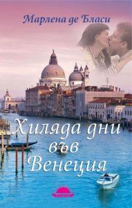 Hiliadi dni vav Venecia Marlena de Blasi
