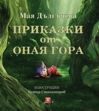 Мая Дългъчева Приказки от оная гора
