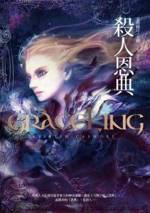 Graceling Kristin Cashore Japan