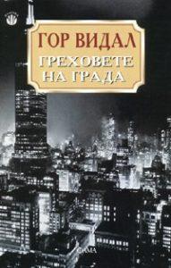 Греховете на града - Гор Видал