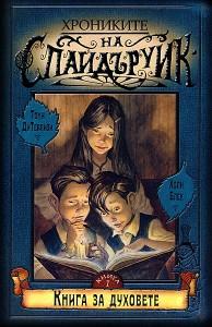 Хрониките на Спайдъруик, Книга за духовете