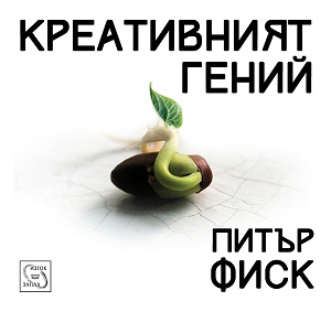 Kreativniqt_genii