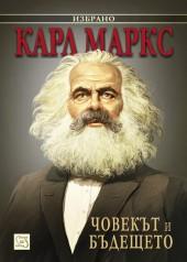 Карл Маркс Човекът и бъдещето
