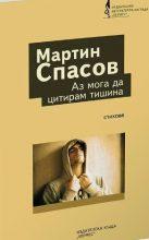 Martin Spasov - Az moga da citiram tishina