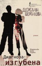 Diagnoza: izgubena - dessislava shejtanova