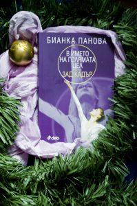 Bianka Panova3