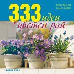 333 идеи за цветен рай