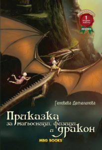 Prikazka za magiosnici, fizizi i drakon Genoveva Dimitrova
