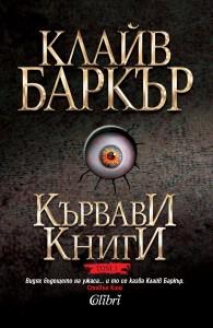 Karvavi knigi tom 3 Klav Barkar