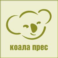 коала прес