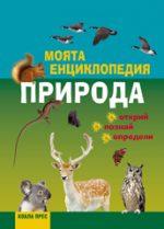 moiata-entsiklopedia-priroda