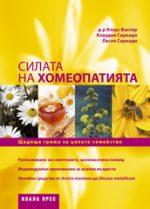 silata-na-homeopatiyata