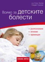 vsichko-za-detskite-bolesti