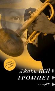 Trompet Jaki Key