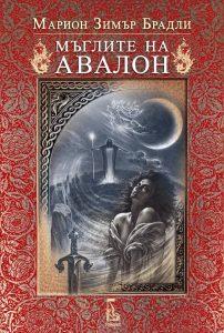 Maglite na Avalon Marion Zimar Bradli
