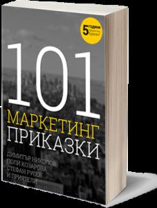 101 маркетинг приказки
