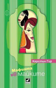 mafiyata-na-maykite