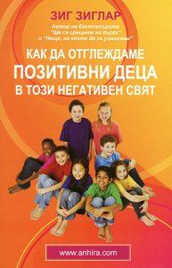 Как да отглеждаме позитивни деца в този негативен свят