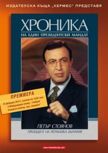 Hronika na edin prezidentski mandat Dimitar Raychinov