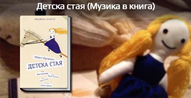 azcheta_detzka_staia