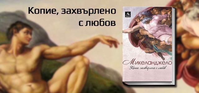 Микеланджело - Копие, захвърлено с любов
