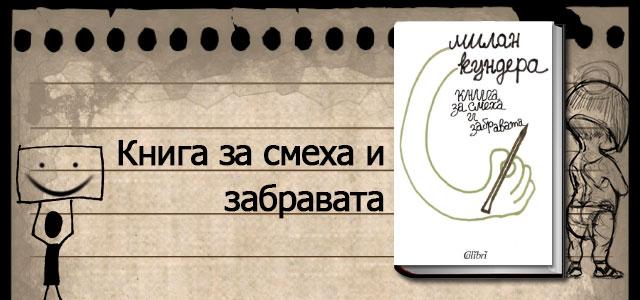 Милан Кундера - Книга за смеха и забравата