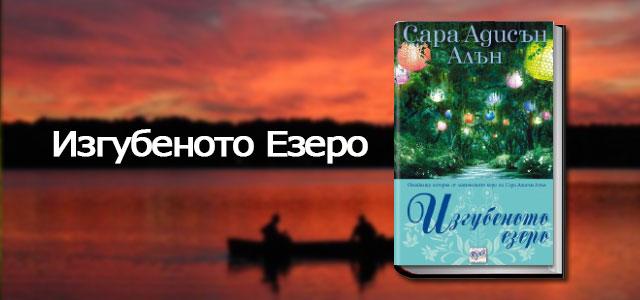 Сара Адисън Алън - Изгубеното езеро
