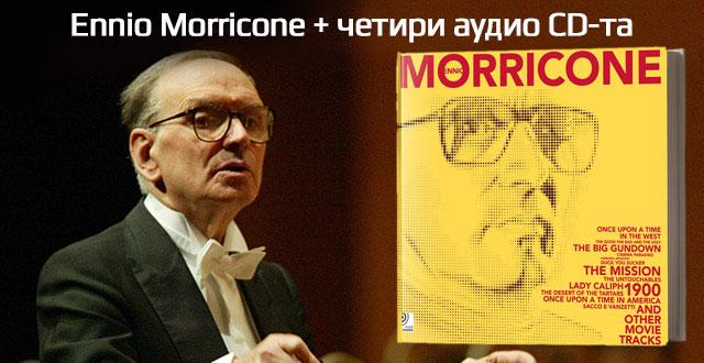 azcheta_morricone