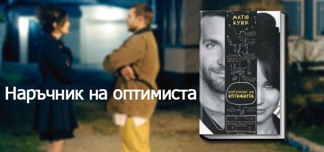 Матю Куик - Наръчник на оптимиста
