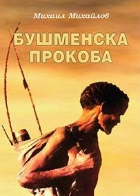 busmenska_prokoba