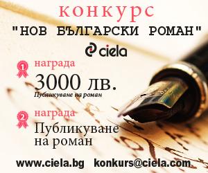konkurs-ciela2_300x250