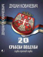 20 srabski podelbi Dushan Kovachevich