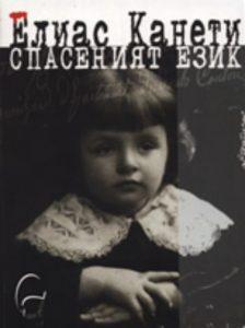 Spaseniyat ezik - Elias Kaneti