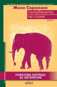 Patuvaneto na slona - Joze Saramago