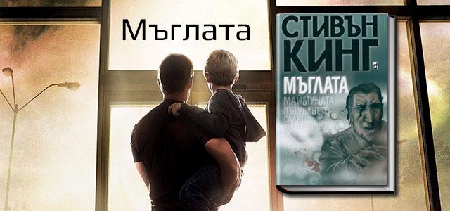cheta_az_mglata