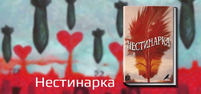 cheta_az_nestinarka