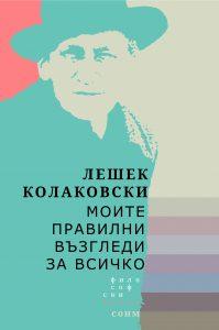 Moite pravilni vazgledi za vsichko Leshek Kolakovski