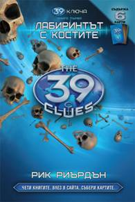 39 clues Rik Riardan