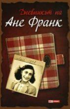 Dnevnikat na Ane Frank