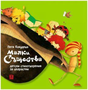 Malki sashtestva Petya Kokudeva